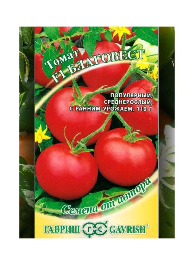 компьютерные томат благовест отзывы фото стала первым фестивальным