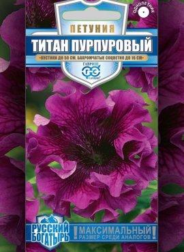 Петуния Титан пурпуровый...