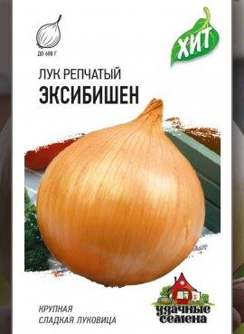 Лук репчатый Эксибишен ХИТ х3