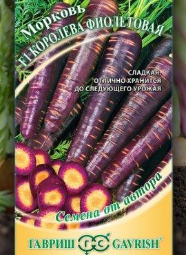Морковь Королева Фиолетовая F1